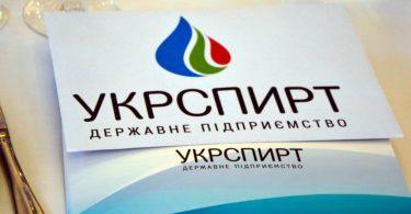 Влада хоче отримати мінімум 5 млрд грн від приватизації Укрспирту