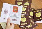 Громадянство РФ