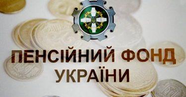 В Україні збільшилася середня зарплата - ПФУ