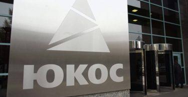 Росію зобов'язали виплатити €50 млрд у справі ЮКОСу