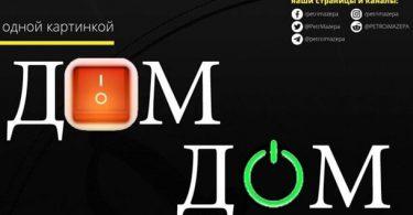ЗМІ стало відомо назву TV-каналу, який здійснюватиме мовлення на Донбас