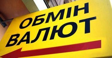 Експерт озвучив прогноз щодо курсу долара в Україні