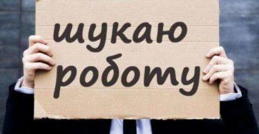 Кількість безробітних в Україні перевищила півмільйона людей -ЗМІ
