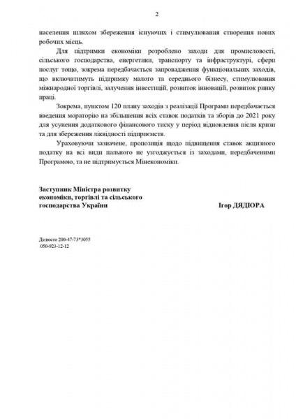 письмова відповідь міністерства економіки, торгівлі і сільського господарства