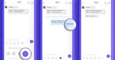 У звичайних чатах Viber з'явилися зникаючі повідомлення