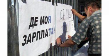 Борги із зарплати в Україні зросли на 8%