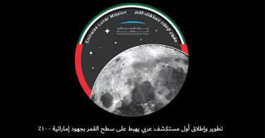 ОАЕ відправлять місію на Місяць в 2024 році