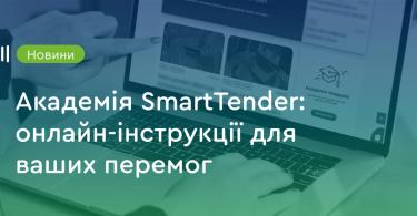 SmartTender