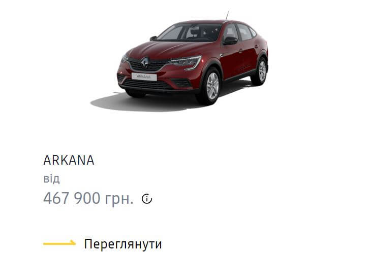 """Скріншот каталогу моделей на сайті """"Рено Україна"""""""