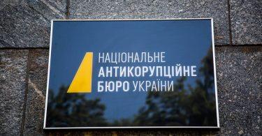 Україні загрожує знищення всіх антикорупційних органів - НАБУ