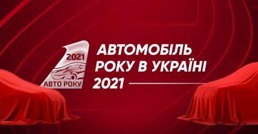 """Названо претендентів на титул """"Автомобіль року 2021 в Україні"""""""