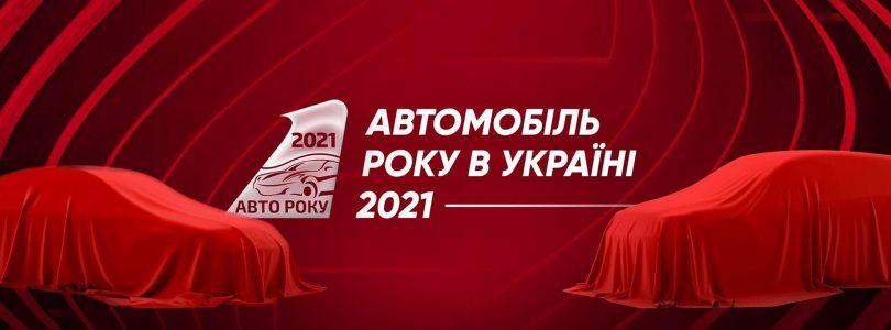 Авто 2021 року