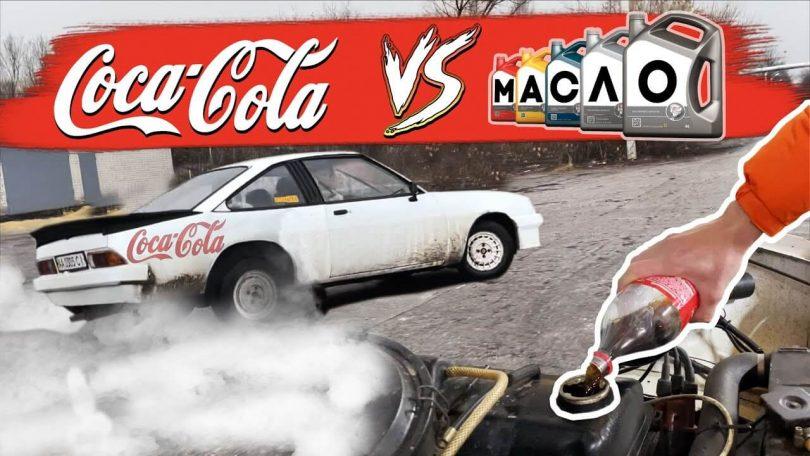 Кока-кола в двигун