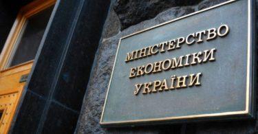 Міністерство економіки