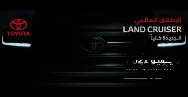 Toyota показала черговий тизер нового Land Cruiser 300
