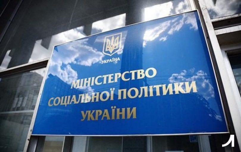 Міністерство соціальної політики